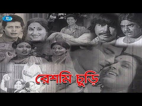 Reshmi Churi | রেশমি চুরি | Bangla Movie | Rtv Movies