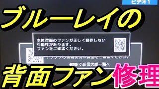 ヤフオクで1000円ジャンクなブルーレイレコーダーを治してみた ブルーレイレコーダー 検索動画 15