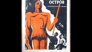 Орлиный остров, Молдова-фильм в цвете 1961