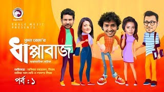 Dhappabaj | Nirob | Jidan | Samira Khan Mahi | Labonno Liza | Bangla Natok 2018 | Part 1