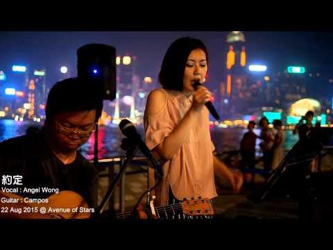 王菲 FAYE - 約定 (cover by Angel Wong @ musicBreak)
