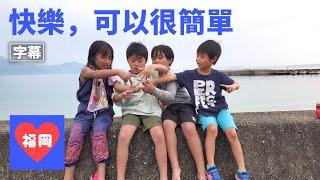 【字幕】福岡人的秘密海灘:拍車方便,又近市區,水清人少。魚毛好開心!好多朋友仔一起玩!