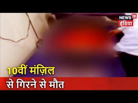Ghaziabad: 10वीं मंज़िल से गिरने से मौत   Breaking News   News18 India