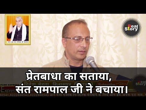 Real Story of  Hitesh Mehta Himachal - Interview about Sant Rampal Ji Maharaj