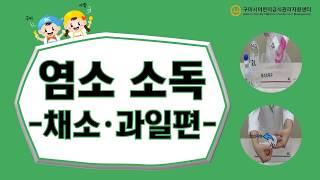 [구미시어린이급식관리지원센터]염소소독 채소과일편