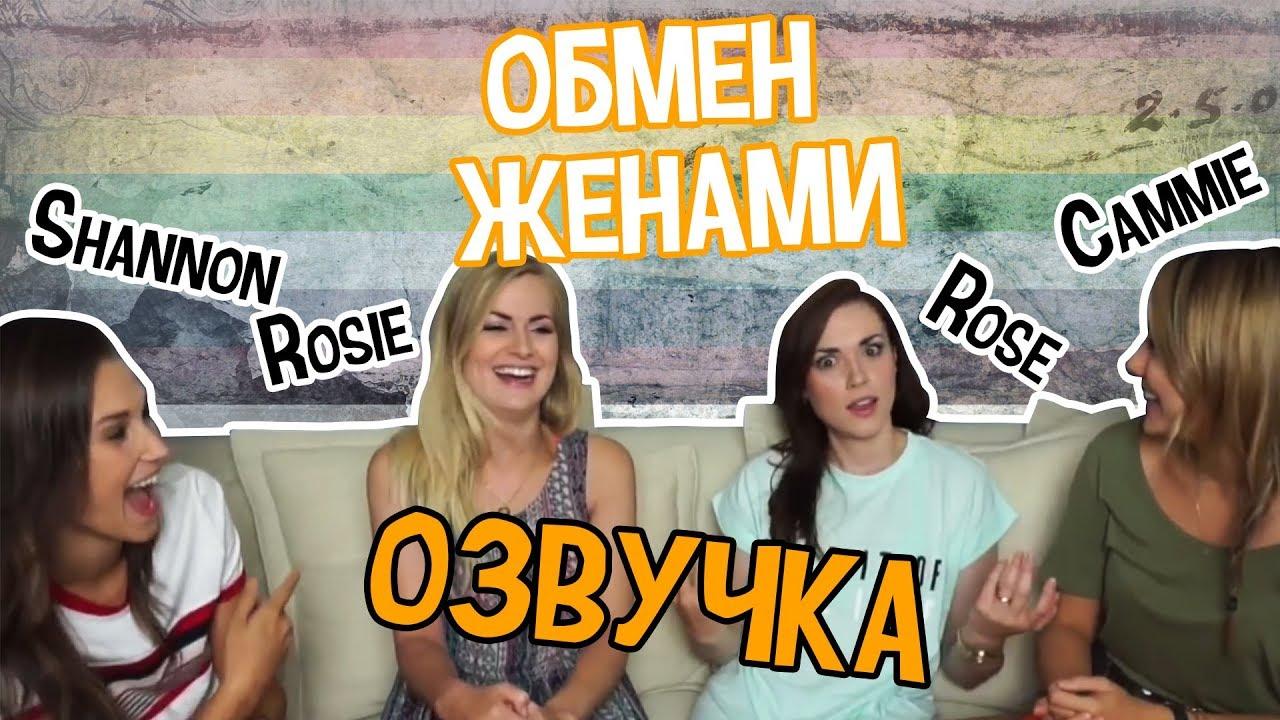 Обмен женами по русски, лишение порно онлайн