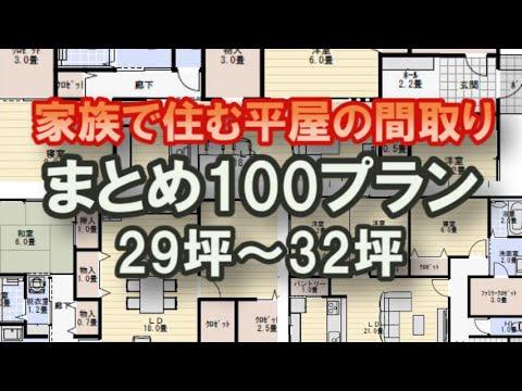 家族で住む小さめの平屋の間取り まとめ100プラン 【29坪~32坪編】 Clean and healthy Japanese house design