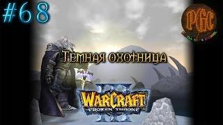 Warcraft 3 The Frozen Throne (TFT) прохождение. Темная охотница [#68]