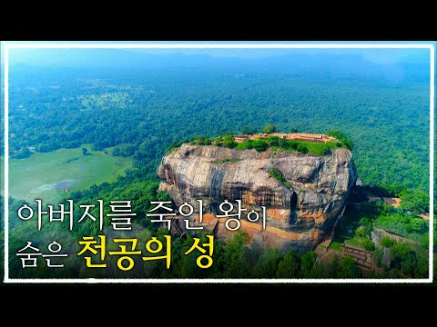 아버지를 죽이고 왕이 된 남자가 만들어낸 200m 암벽 위의 난공불락 천공의 성, 시기리야ㅣ인간의 욕망이 만들어낸 하늘의 왕국ㅣ세계테마기행 - 이것이 진짜 스리랑카