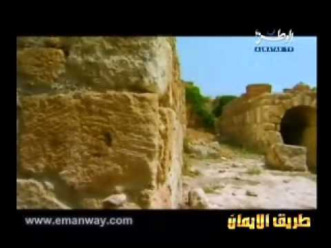 قصة نبي الله هود عليه السلام كامله للشيخ نبيل العوضي thumbnail