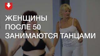 Женщины после 50 лет занимаются танцами в Центре активного долголетия