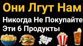 постер к видео 6 продуктов, которые вы едите – это ложь / Никогда не покупайте эти продукты