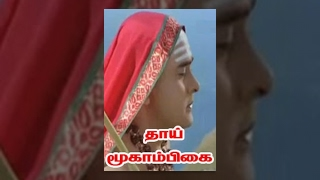 Thai moogambikai (1982) Tamil Movie