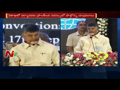 Chandrababu Naidu Speech @  Regional Environmental Summit at Visakhapatnam || NTV