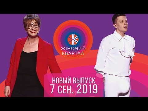 Полный выпуск Нового Женского Квартала 2019 в Турции от 7 сентября
