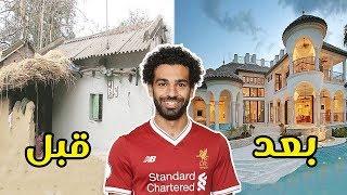 منازل نجوم كرة القدم - قبل الشهرة وبعد الشهرة .....!!