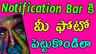 NOTIFICATION BAR BACKGROUND IMAGE | NOTIFICATION BAR PHOTO TELUGU | TEKPEDIATELUGU