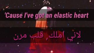 Elastic Heart Sia مترجمه عربي