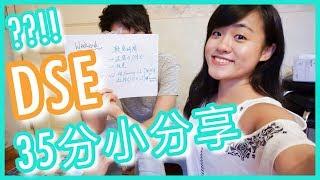 【DSE備戰】35分小分享!開學後點準備好?|Cherry Study