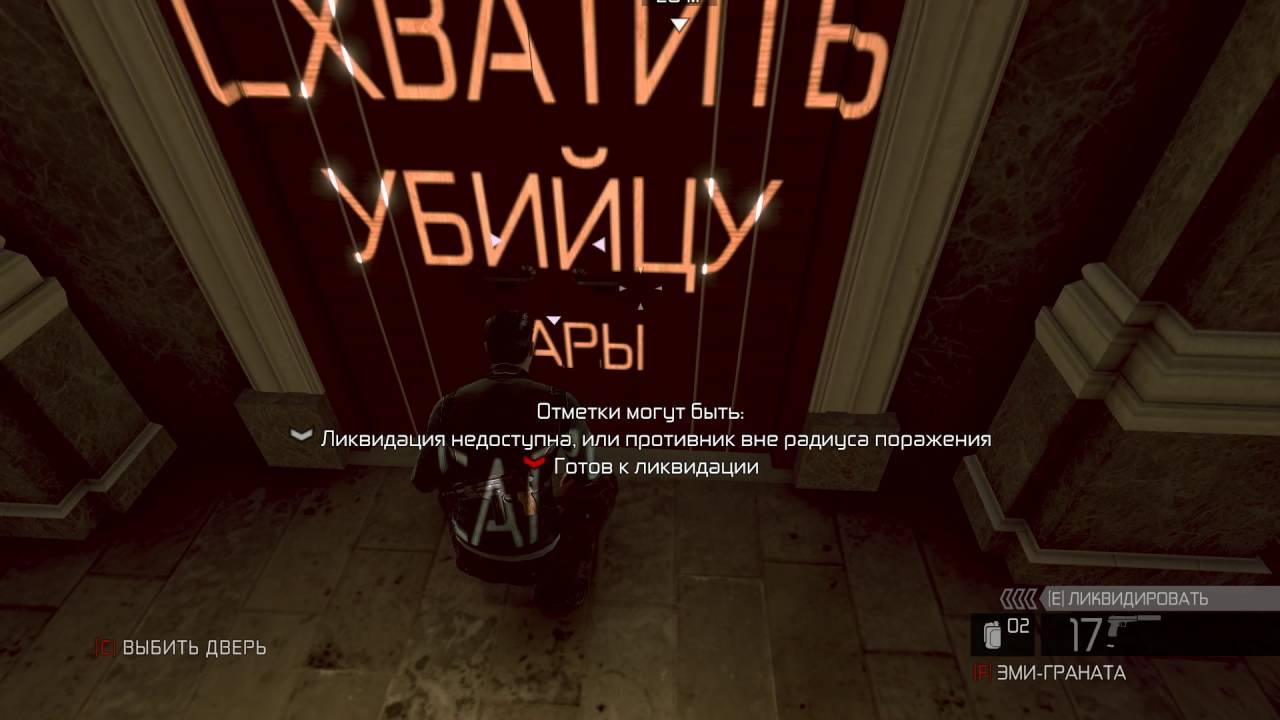 Как сделать splinter cell conviction русском фото 767