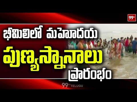 People Takes Mahodaya Punya Snanam At Gosthani Bheemili | Visakhapatnam | 99TV Telugu