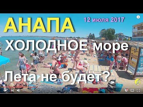 Анапа 🌞ХОЛОДНОЕ море, жалуются люди, ПЛЯЖ центральный, аквапарк Золотой пляж, 12 июля 2017 года