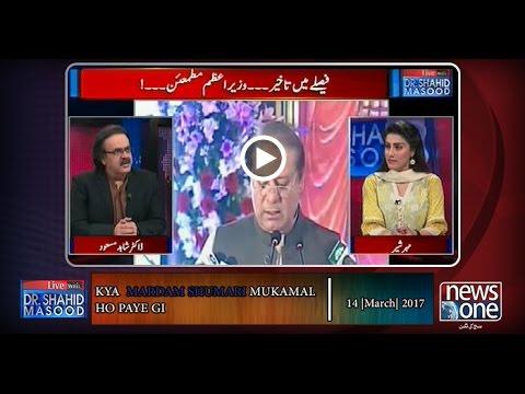 Live with Dr.Shahid Masood | Kya Mardum Shumari Mukamal Ho Paye Gi | 14 -March-2017