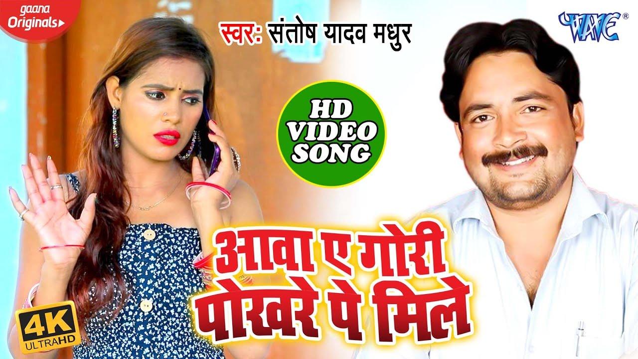 #Video - आवा ए गोरी पोखरे पे मिले - #Santosh Yadav Madhur | Superhit Bhojpuri Song 2020