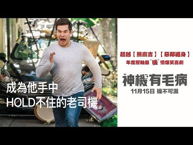 11/15【神機有毛病】機生上流版預告|超越《熊麻吉》《惡鄰纏身》最爆笑喜劇!