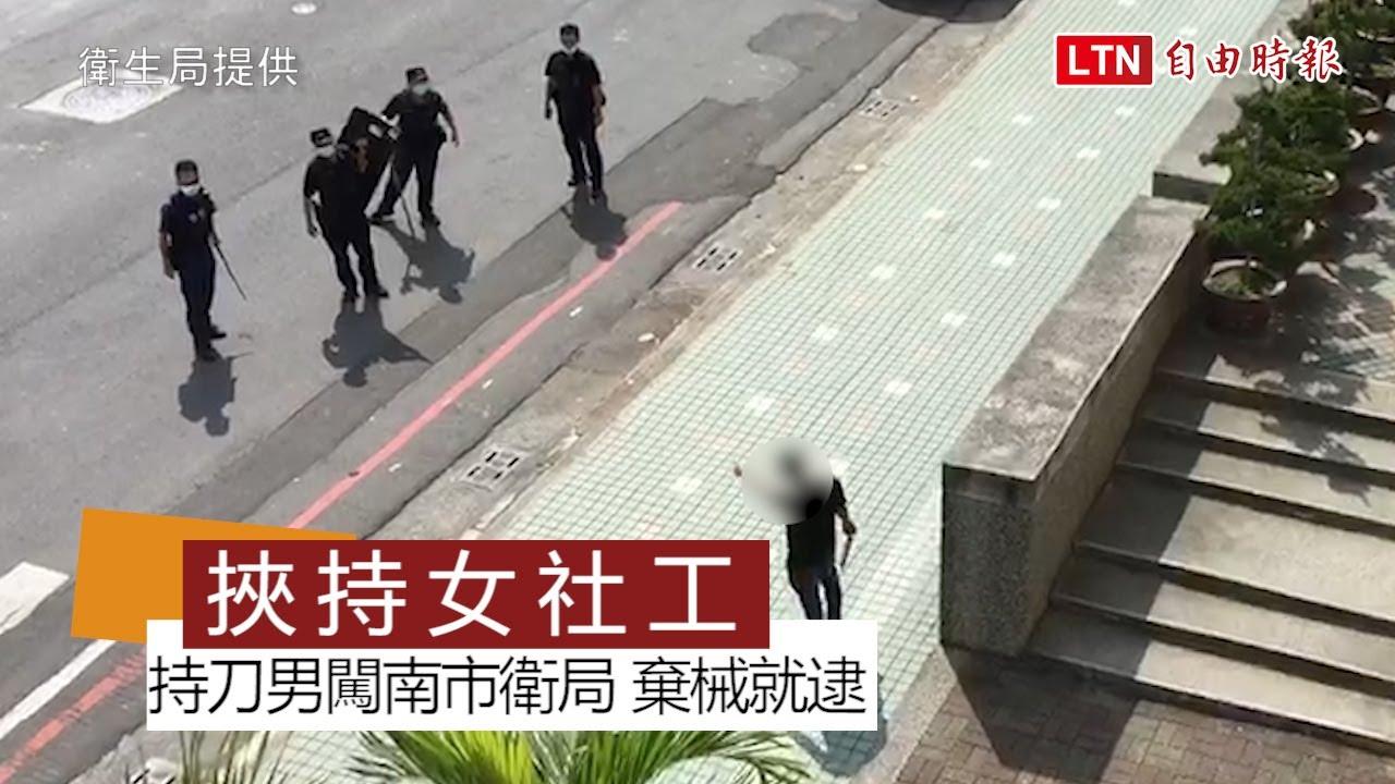 持刀男闖南市衛局東興辦公室挾持女社工 棄械就逮被強制送醫