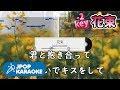 [歌詞・音程バーカラオケ/練習用] back number - 花束 【原曲キー(-2)】 ♪ J-POP Karaoke