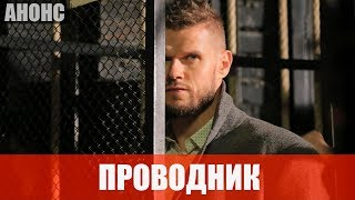 Фильм Проводник (2018) русский триллер - анонс