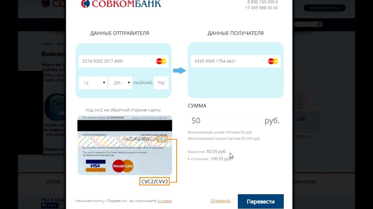 Совкомбанк оплатить кредит с карты на карту