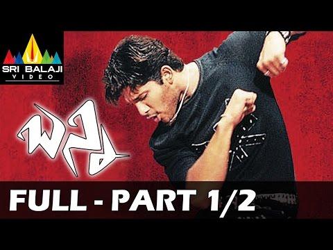Bunny Telugu Full Movie Part 1/2 | Allu Arjun, Gowri Munjal | Sri Balaji Video