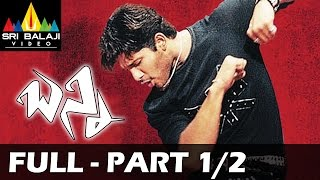 Bunny Telugu Full Movie Part 1/2 | Allu Arjun, Gowri Munjal | Sri Balaji Video