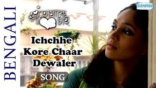 Ichchhe Kore Chaar Dewaler - Shudhu Tomake Chai - Mumtaz Sorcar - Shubhomita - Bangla Love Songs