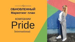 Обновленный маркетинг-план компании Pride. Как выбрать франшизу.