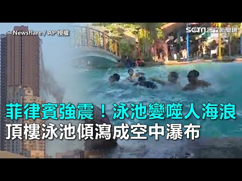 菲律賓強震!泳池變噬人海浪 頂樓泳池傾瀉成空中瀑布|三立新聞網SETN.com