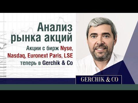 АКЦИИ с Nyse, Nasdaq и др. в Gerchik & Co! 03.04.18 Анализ акций ✦ Лучший анализ Александра Герчика