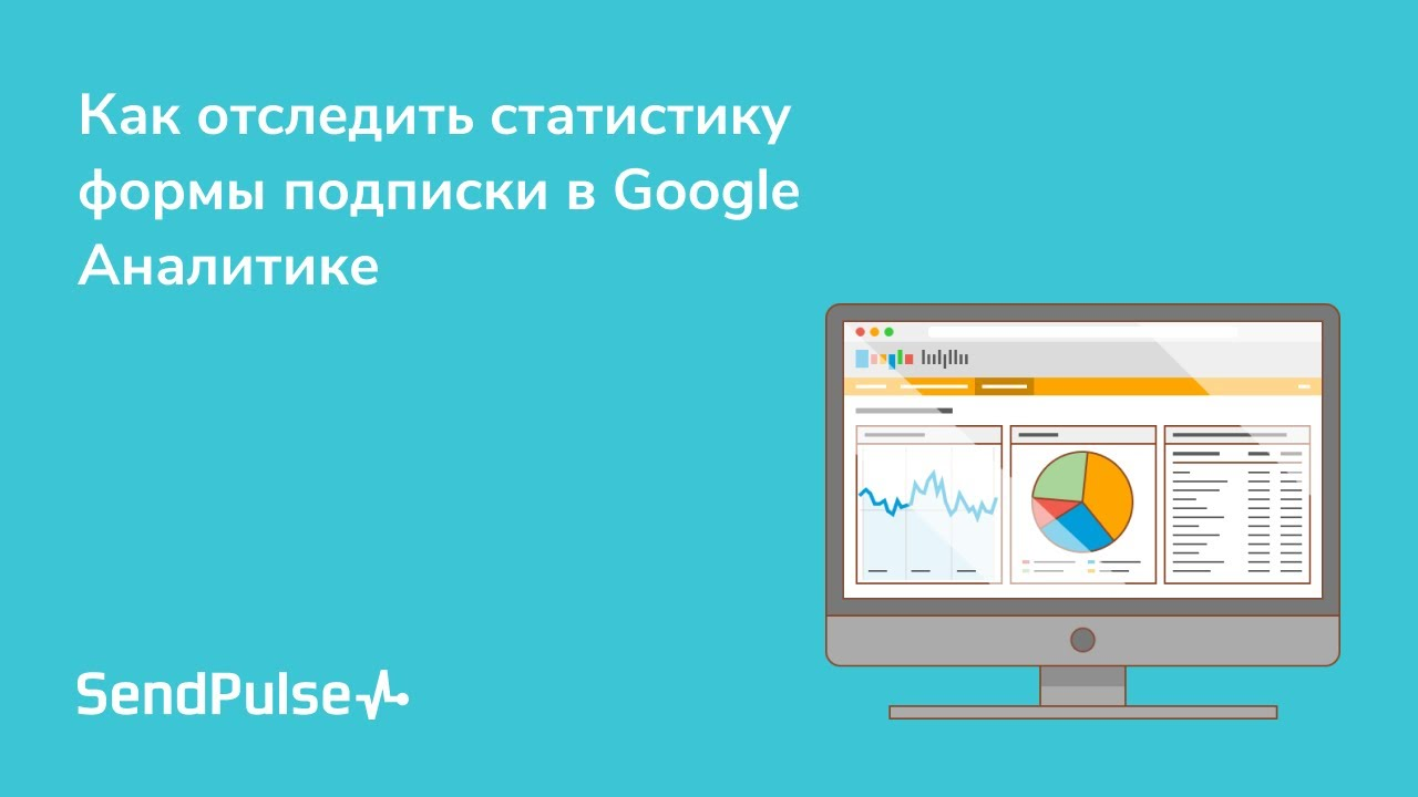 Как отследить статистику формы подписки в Google Аналитике