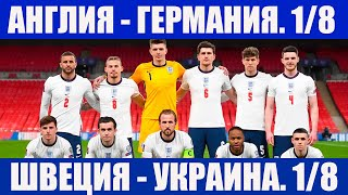 Футбол Евро 2020 1 8 финала Англия Германия Швеция Украина