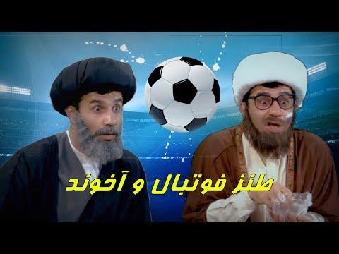 طنز خنده دار فوتبال و آخوند - خامنه ای روحانی - جام جهانی