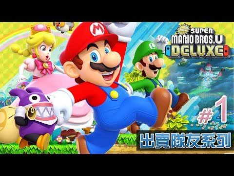 出賣隊友《New Super Mario Bros. U Deluxe》#1 Eli/阿俊/Leo/女皇 | Switch