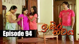 Isira Bawaya | ඉසිර භවය | Episode 94 | 11 - 09 - 2019 | Siyatha TV Thumbnail