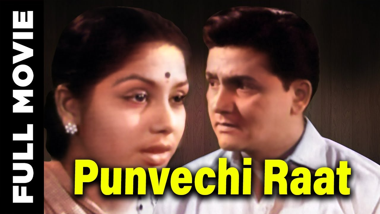 Punveechi Raat (1955) Full HD Movie   Chandrakant, Suryakant