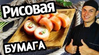 Как приготовить Ролл с Рисовой Бумагой или Ролл Без Нори. Sushi Roll