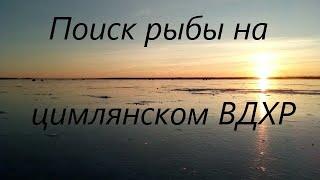 Рыбалка со льда Цимлянское водохранилище Бывало и хуже но я не встречал