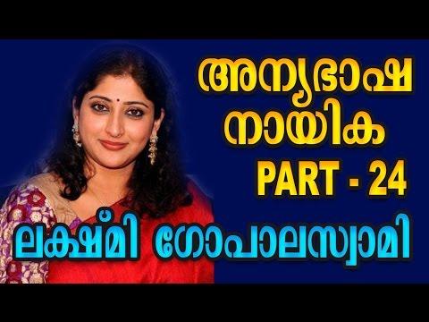 നിങ്ങൾക്കറിയാത്ത ലക്ഷ്മി ഗോപാലസ്വാമി    | Malayalam cinema actress Lakshmi Gopalaswamy