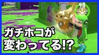 【スプラトゥーン2】ガチホコが進化してる!なんだこれ!