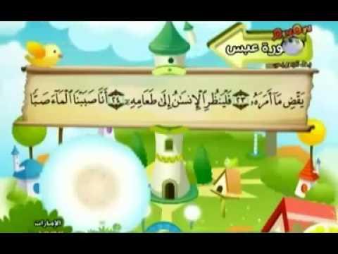 #080 Surat 'Abasa (Children repeating)